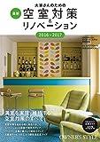 大家さんのための最新空室対策&リノベーション 2016-2017 (旭屋出版MOOK)