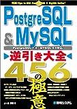 PostgreSQL & MySQL逆引き大全456の極意