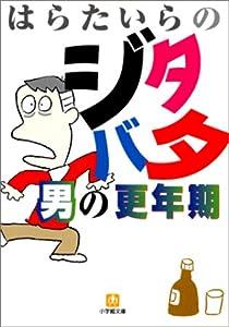 はらたいらのジタバタ男の更年期 (小学館文庫)