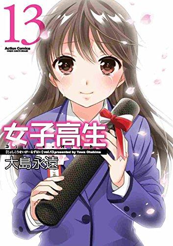 女子高生Girls-Hight(13) (アクションコミックス(月刊アクション))