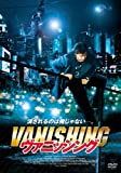 ヴァニッシング [DVD]