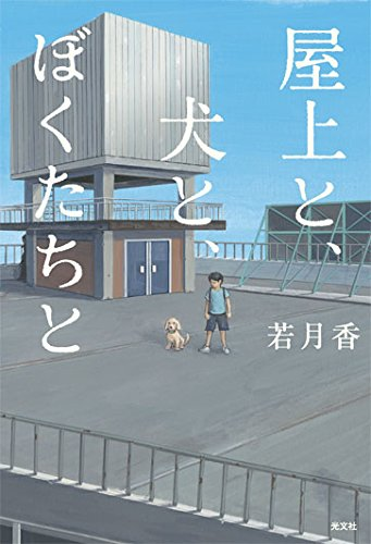 屋上と、犬と、ぼくたちと