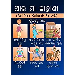Aai Maa Kahani (Part-2)