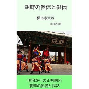 朝鮮の迷信と俗伝 [Kindle版]