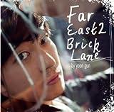 ユンゴン - Far east 2 Bricklane (韓国盤)