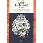 カムイ・ユーカラ―アイヌ・ラッ・クル伝 (平凡社ライブラリー)