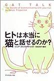 ヒトは本当に猫と話せるのか?