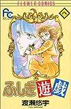 ふしぎ遊戯 (8) (少コミフラワーコミックス)