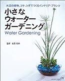 小さなウォーターガーデニング—水辺の植物、コケ、シダでつくるインテリア・プランツ