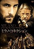 ミラノ・コネクション [DVD]