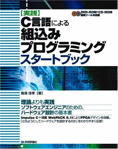 「実践」C言語による組込みプログラミングスタートブック