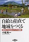 自給と産直で地域をつくる―個性化する日本とアジアの農業
