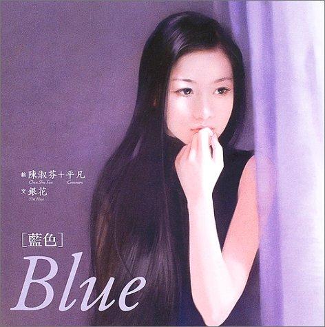 Blue―藍色 (Shopro art & monologue book―イラストストーリー彩虹書)