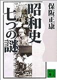 昭和史七つの謎 (講談社文庫)