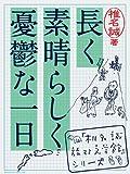 長く素晴らしく憂鬱な一日 「椎名誠 旅する文学館」シリーズ