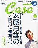 サムネイル:カーサ・ブルータス、最新号(114号)