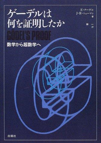 ゲーデルは何を証明したか―数学から超数学へ