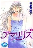アマリリス 1 (YOUNG YOUコミックス)
