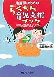 助産師のためのらくちん育児支援ブック―お母さんの気持ちをらくにするゆるゆるアドバイス