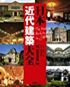 日本近代建築大全<西日本篇>