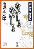 ないしょないしょ -剣客商売番外編