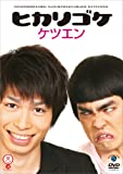 ケツエン [DVD]
