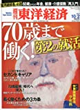 週刊 東洋経済 2010年 10/2号 [雑誌]
