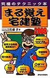 まる覚え宅建塾〈2009年版〉