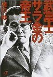 武富士 サラ金の帝王 (講談社プラスアルファ文庫)