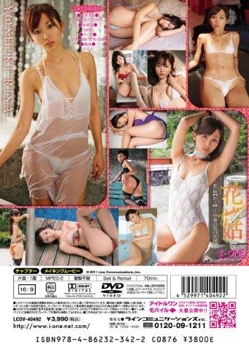 吉木りさ 花姑~kako~ [DVD]