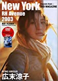 広末涼子 写真集・DVD 「New York RH Avenue 2003」