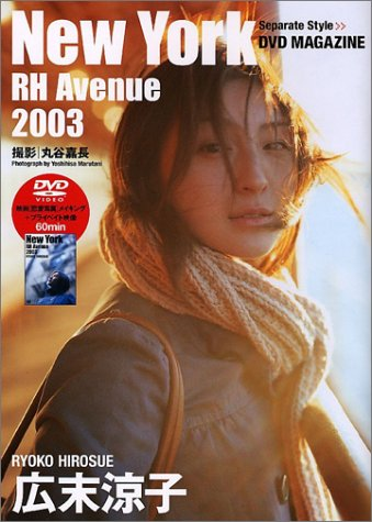 広末涼子 New York RH Avenue 2003 (DVDつき)