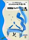大人のためのピアノ悠々塾 初級編レパートリー集(改訂版) 少し経験のある