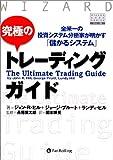 究極のトレーディングガイド~全米一の投資システム分析家が明かす「儲かるシステム」 (ウィザードブックシリーズ)