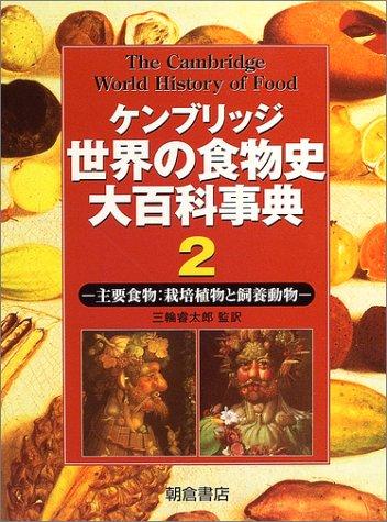 ケンブリッジ世界の食物史大百科事典