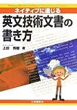 ネイティブに通じる英文技術文書の書き方
