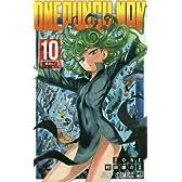 ワンパンマン 10 (ジャンプコミックス)