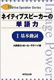 ネイティブスピーカーの単語力〈1〉基本動詞 (Native speaker series)