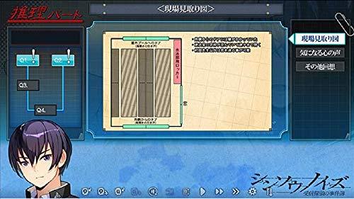 シンソウノイズ ~受信探偵の事件簿~ オリジナルPC壁紙 配信 - PS4 ゲーム画面スクリーンショット7