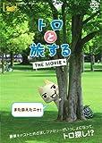 トロと旅する THE MOVIE [DVD]