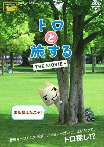 トロと旅する THE MOVIE スペシャル・エディション 初回生産限定版  [DVD]