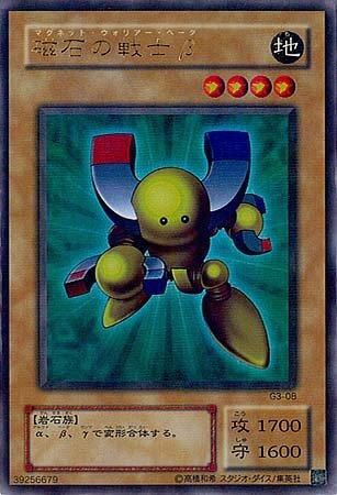 【シングルカード】遊戯王 磁石の戦士β(マグネット・ウォリアー) パラレル