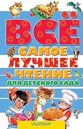 vsio-samoe-luchshee-chtenie-dlia-detskogo-sada-in-russian