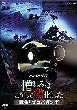 NHKスペシャル 憎しみはこうして激化した ~戦争とプロパガンダ~[DVD]