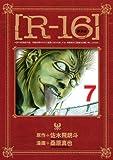 新装版[R-16](7) (ヤンマガKCスペシャル)