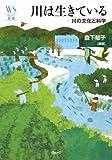 川は生きている—川の文化と科学 (ウェッジ選書)