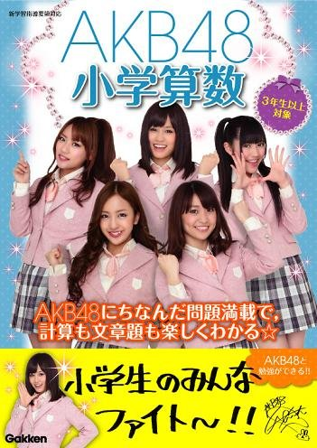 AKB48小学算数 (AKB48学習参考書)
