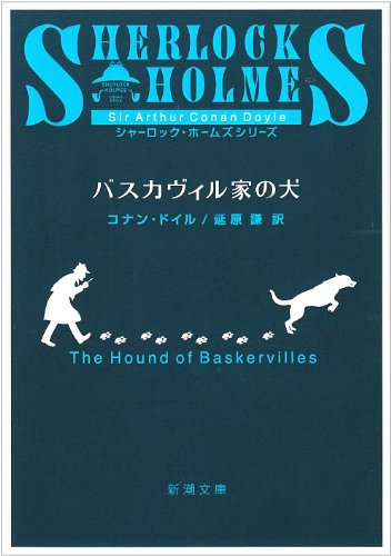 バスカヴィル家の犬 (新潮文庫)
