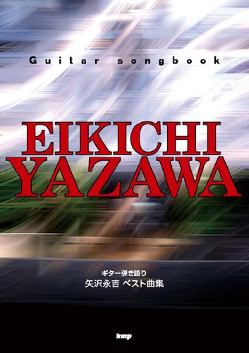 Guitar songbook 矢沢永吉 ベスト曲集 (ギター弾き語り)