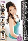 素人若妻ナンパ中出し EVOLUTION 4 [DVD]